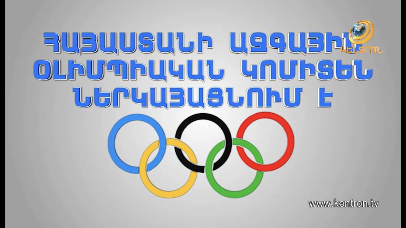 2017–ին աշխարհի ու Եվրոպայի առաջնություններում Հայաստանը նվաճել է 201 մեդալ՝ 61-ը ամենաբարձր հարգի (տեսանյութ)