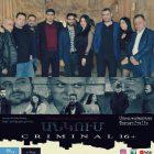 Ֆիլմ, որը մտածելու տեղիք տվեց. Կայացավ «Անկում» քրեական դրամայի պրեմիերան (լուսանկարներ)