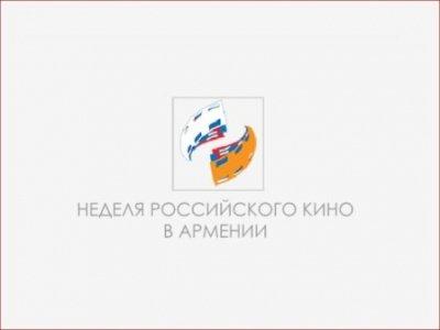 Մեկնարկել է «Հայաստանում ռուսական կինոյի շաբաթ» ծրագիրը