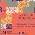 Հայաստանի և Արցախի թանգարանները կմիանան Թանգարանների միջազգային օրվա միջոցառումներին