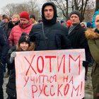 Լատվիան լիովին արգելել է ռուսալեզու կրթությունը