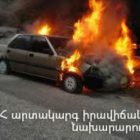 Արագածոտնի մարզում ավտոմեքենա է այրվել. տուժածներ չկան