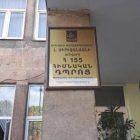 Թիվ 155 հիմնական դպրոցում ռումբի տեղադրման մասին ահազանգը կեղծ է եղել