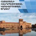 Նոր կառուցվածքով Հայաստանի կառավարության աշխատանքի արդյունավետության հարցը բաց է մնում. փորձագետ