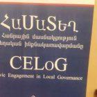 Հայաստանում ամերիկացիների աջակցությամբ բացվել է Տեղական դեմոկրատիայի դպրոց