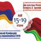 Հայաստանում Բելառուսի մշակույթի օրեր կանցկացվեն