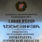 Պաշտոնեական կեղծիքներ Միխայլովկա եւ Ձորամուտ համայնքների դպրոցներում. Պետությանը պատճառվել է 58.5 մլն դրամի վնաս