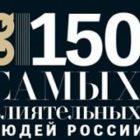 GQ-ն ներկայացրել է «Ռուսաստանի ամենաազդեցիկ մարդիկ-2019» վարկանիշը. նրանց մեջ հայեր կան