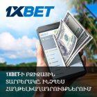 Мобильная версия 1xBet: как побеждать на ставках…