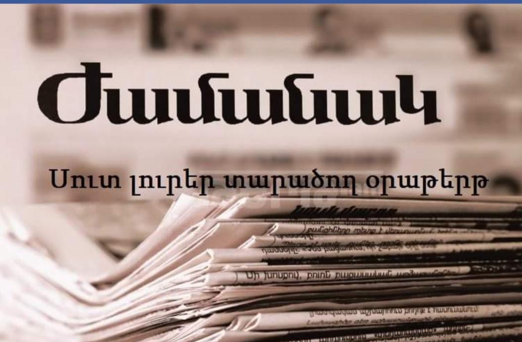«Ժամանակ» օրաթերթը սուտ լուրեր տարածելու մոլուցքով է տառապում