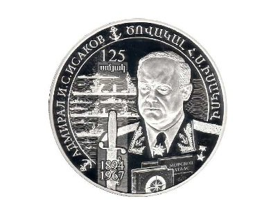 ՀՀ կենտրոնական բանկը թողարկել է «Ծովակալ Իսակով-125» արծաթե հուշադրամը