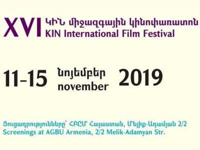 Մեկնարկում է «Կին» միջազգային 16-րդ կինոփառատոնը