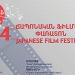 Հայաստանում դեկտեմբերի 12-21-ը կանցկացվի ճապոնական կինոյի փառատոն