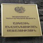 ՀՀ ազգային անվտանգության ծառայությունում տեղի է ունեցել տնօրենին առընթեր խորհրդի նիստ