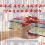 ԿԳՄՍ նախարարությունը Գիրք նվիրելու օրվա շրջանակում հանրապետության բոլոր հանրակրթական դպրոցների գրադարաններին կնվիրի նոր հրատարակված գրքեր
